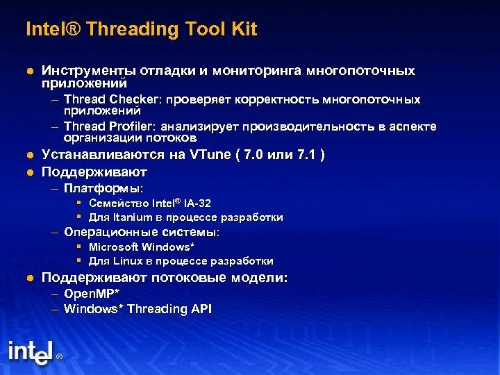 Intel® Threading Tool Kit l Инструменты отладки и мониторинга многопоточных приложений – Thread Checker:
