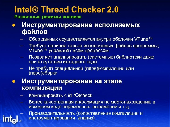 Intel® Thread Checker 2. 0 Различные режимы анализа l Инструментирование исполняемых файлов – –