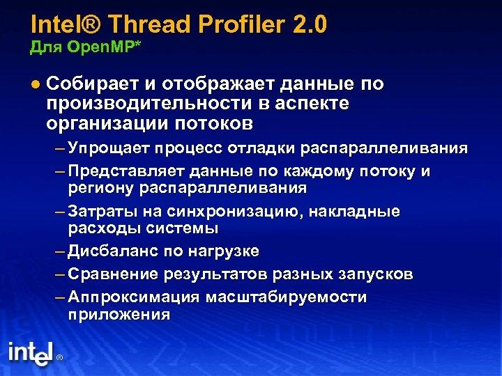 Intel® Thread Profiler 2. 0 Для Open. MP* l Собирает и отображает данные по