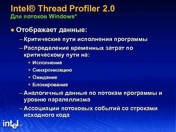 Intel® Thread Profiler 2. 0 Для потоков Windows* l Отображает данные: – Критические пути
