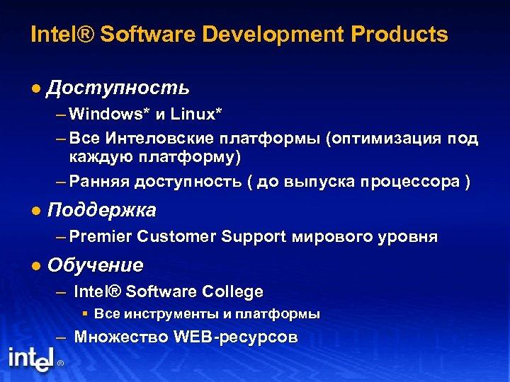 Intel® Software Development Products l Доступность – Windows* и Linux* – Все Интеловские платформы