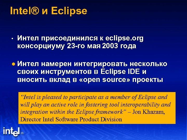 Intel® и Eclipse • Интел присоединился к eclipse. org консорциуму 23 -го мая 2003