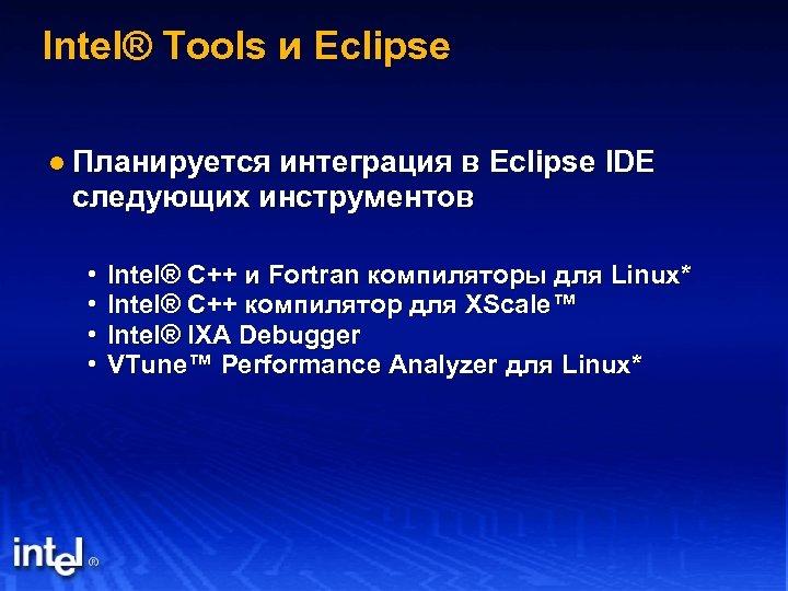 Intel® Tools и Eclipse l Планируется интеграция в Eclipse IDE следующих инструментов • •