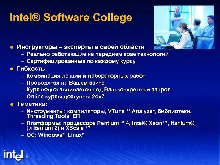 Intel® Software College l Инструкторы – эксперты в своей области – Реально работающие на