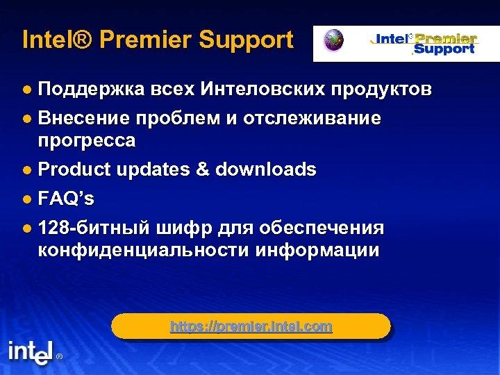 Intel® Premier Support l Поддержка всех Интеловских продуктов l Внесение проблем и отслеживание прогресса