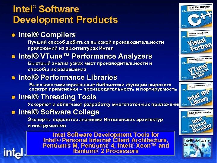 Intel Software Development Products ® l Intel® Compilers Лучший способ добиться высокой производительности приложений