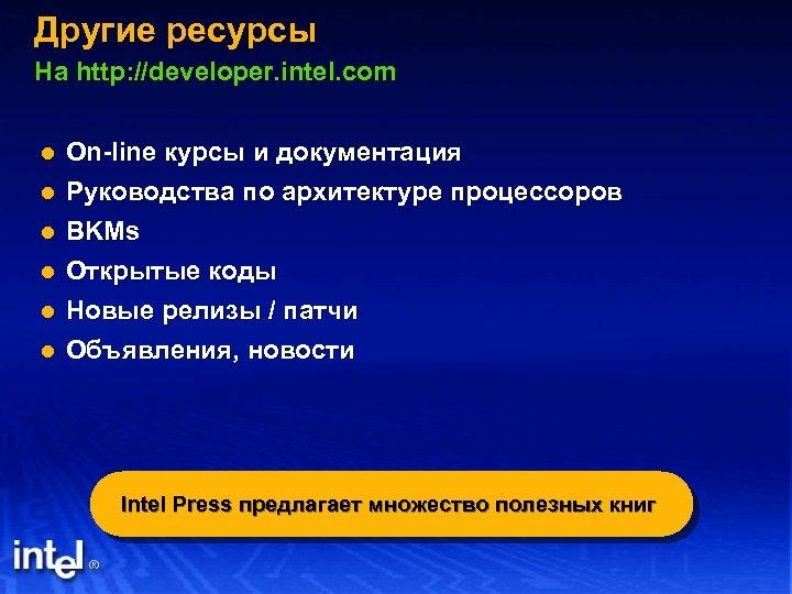 Другие ресурсы На http: //developer. intel. com l l l On-line курсы и документация