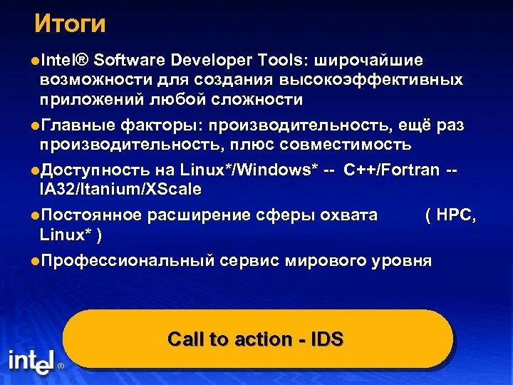 Итоги l. Intel® Software Developer Tools: широчайшие возможности для создания высокоэффективных приложений любой сложности
