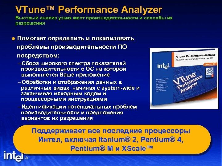 VTune™ Performance Analyzer Быстрый анализ узких мест производительности и способы их разрешения l Помогает