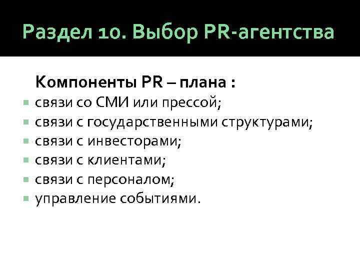 Раздел 10. Выбор PR-агентства Компоненты PR – плана : связи со СМИ или прессой;