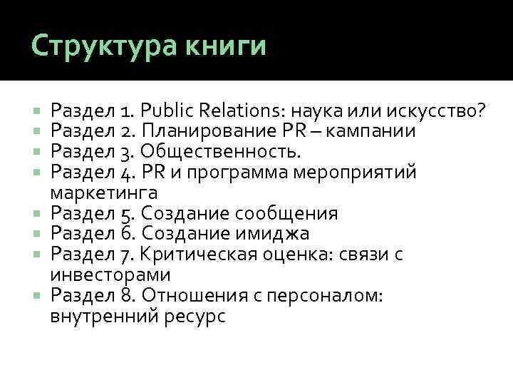 Структура книги Раздел 1. Public Relations: наука или искусство? Раздел 2. Планирование PR –