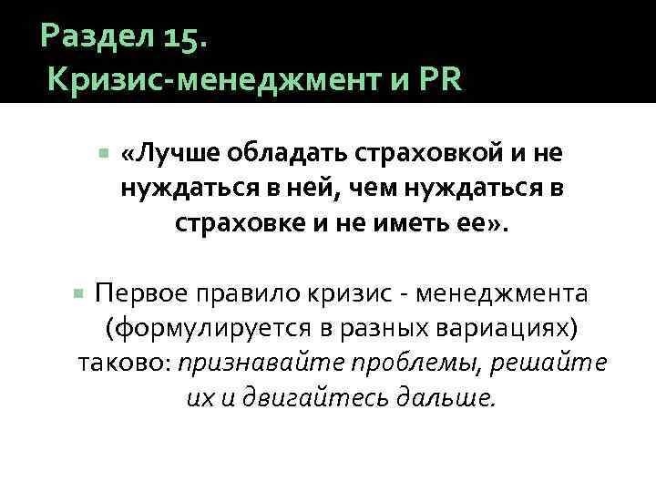 Раздел 15. Кризис-менеджмент и PR «Лучше обладать страховкой и не нуждаться в ней, чем