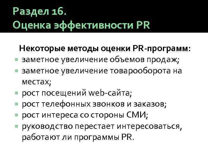 Раздел 16. Оценка эффективности PR Некоторые методы оценки PR-программ: заметное увеличение объемов продаж; заметное