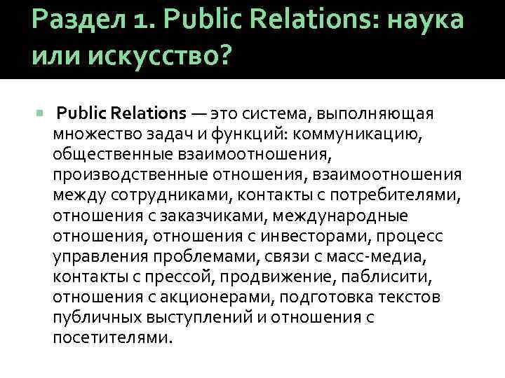 Раздел 1. Public Relations: наука или искусство? Public Relations — это система, выполняющая множество