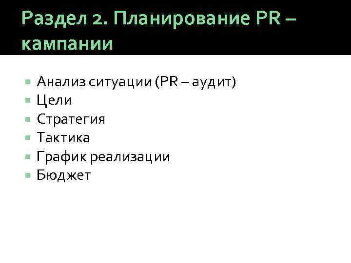 Раздел 2. Планирование PR – кампании Анализ ситуации (PR – аудит) Цели Стратегия Тактика