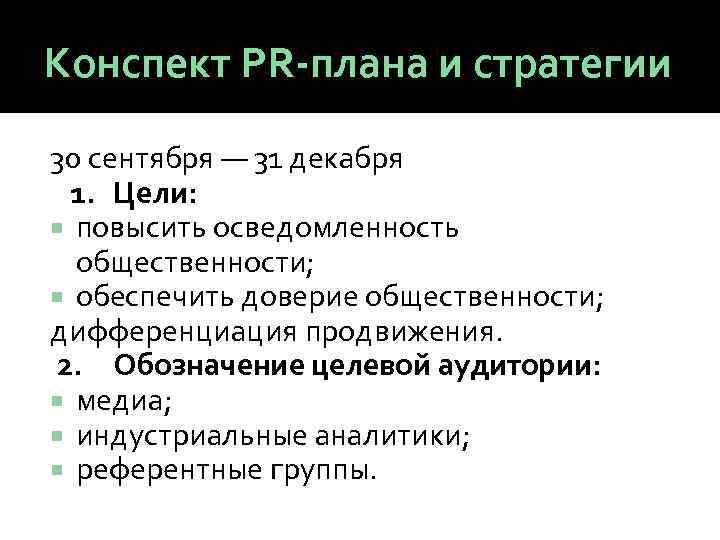 Конспект PR-плана и стратегии 30 сентября — 31 декабря 1. Цели: повысить осведомленность общественности;