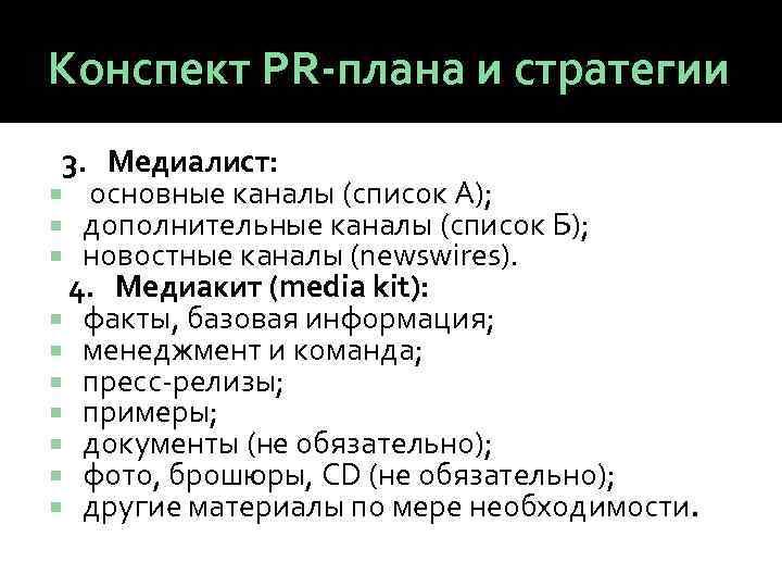 Конспект PR-плана и стратегии 3. Медиалист: основные каналы (список А); дополнительные каналы (список Б);