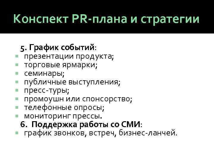 Конспект PR-плана и стратегии 5. График событий: презентации продукта; торговые ярмарки; семинары; публичные выступления;
