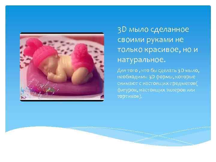 3 D мыло сделанное своими руками не только красивое, но и натуральное. Для того