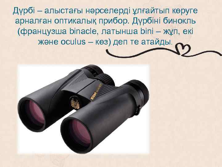 Дүрбі – алыстағы нәрселерді ұлғайтып көруге арналған оптикалық прибор. Дүрбіні бинокль (французша bіnacle, латынша