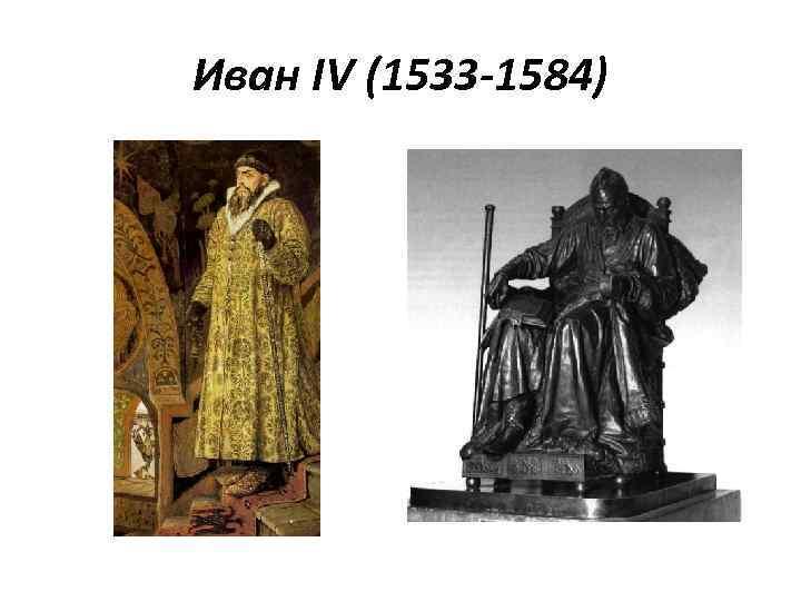 Иван IV (1533 -1584)