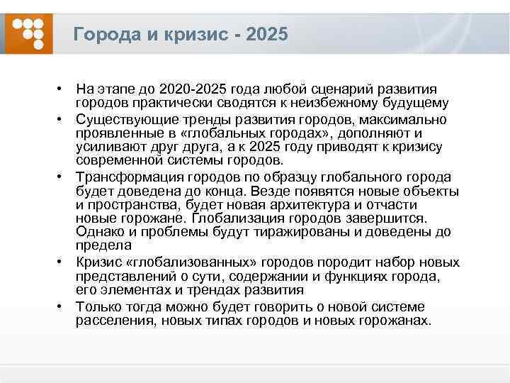 Города и кризис - 2025 • На этапе до 2020 -2025 года любой сценарий