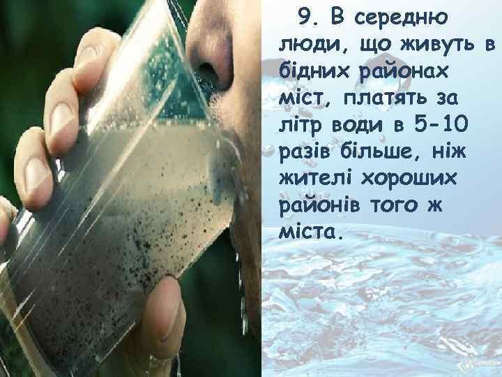 9. В середню люди, що живуть в бідних районах міст, платять за літр води