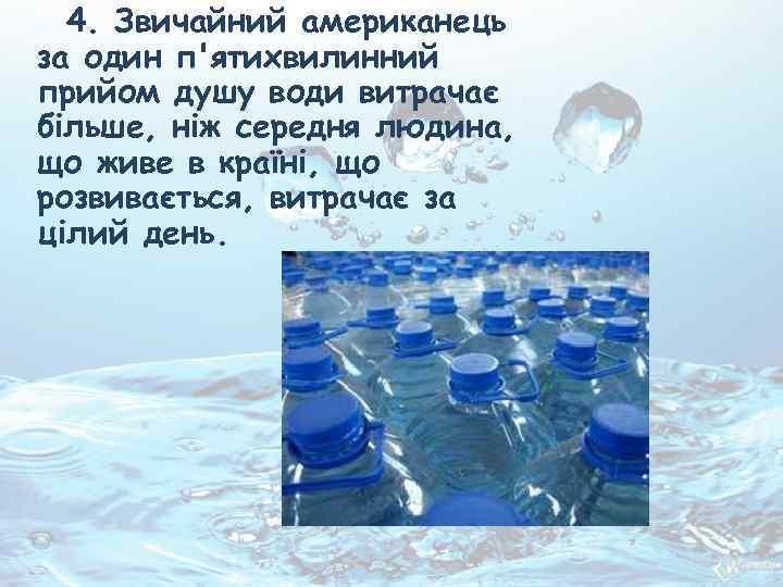 4. Звичайний американець за один п'ятихвилинний прийом душу води витрачає більше, ніж середня людина,