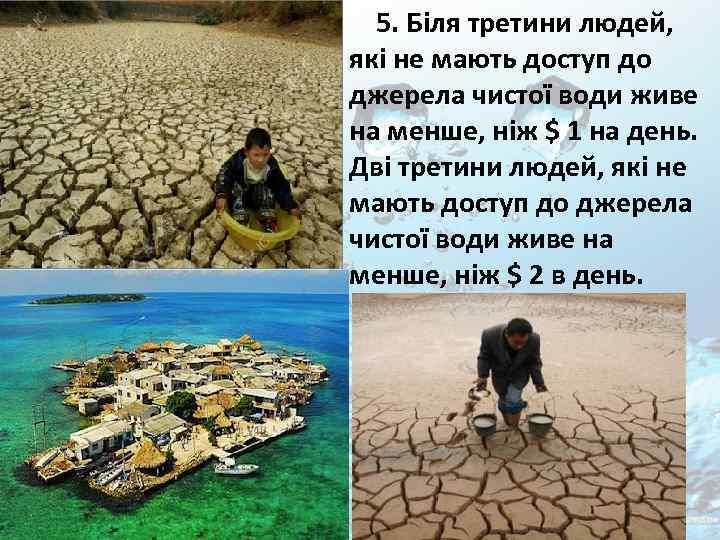 5. Біля третини людей, які не мають доступ до джерела чистої води живе на