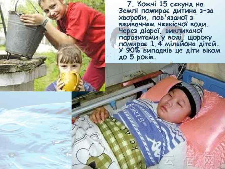 7. Кожні 15 секунд на Землі помирає дитина з-за хвороби, пов'язаної з вживанням неякісної