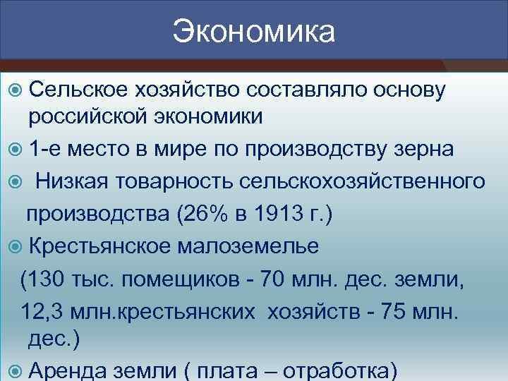 Экономика Сельское хозяйство составляло основу российской экономики 1 -е место в мире по производству