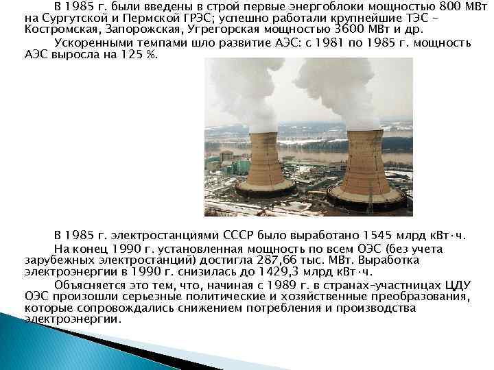 В 1985 г. были введены в строй первые энергоблоки мощностью 800 МВт на Сургутской