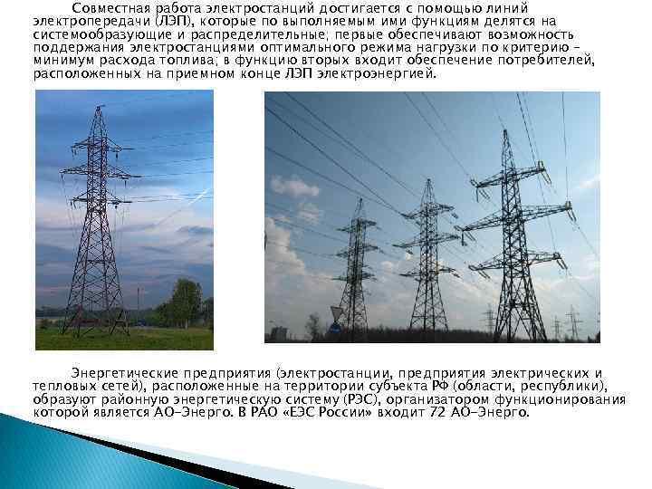 Совместная работа электростанций достигается с помощью линий электропередачи (ЛЭП), которые по выполняемым ими функциям