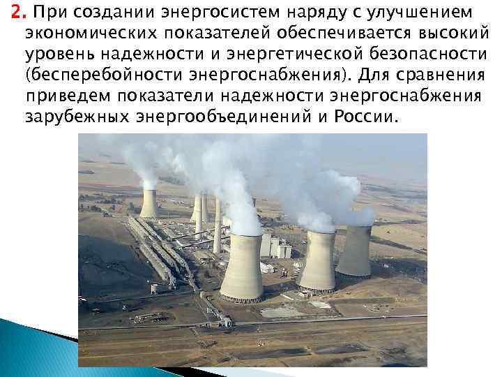 2. При создании энергосистем наряду с улучшением экономических показателей обеспечивается высокий уровень надежности и