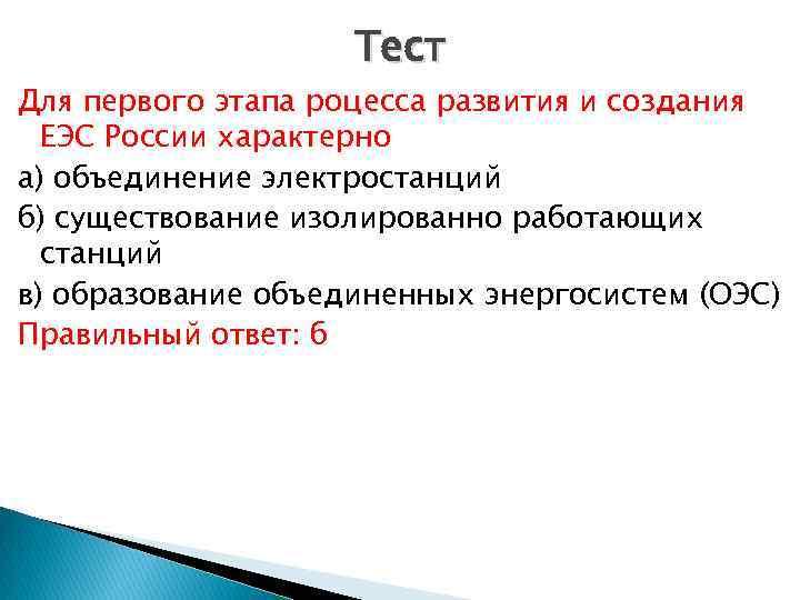 Тест Для первого этапа роцесса развития и создания ЕЭС России характерно а) объединение электростанций