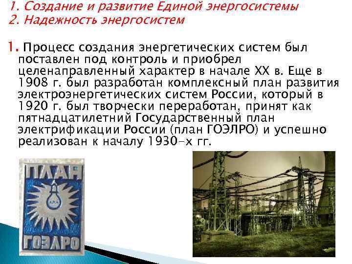 1. Создание и развитие Единой энергосистемы 2. Надежность энергосистем 1. Процесс создания энергетических систем