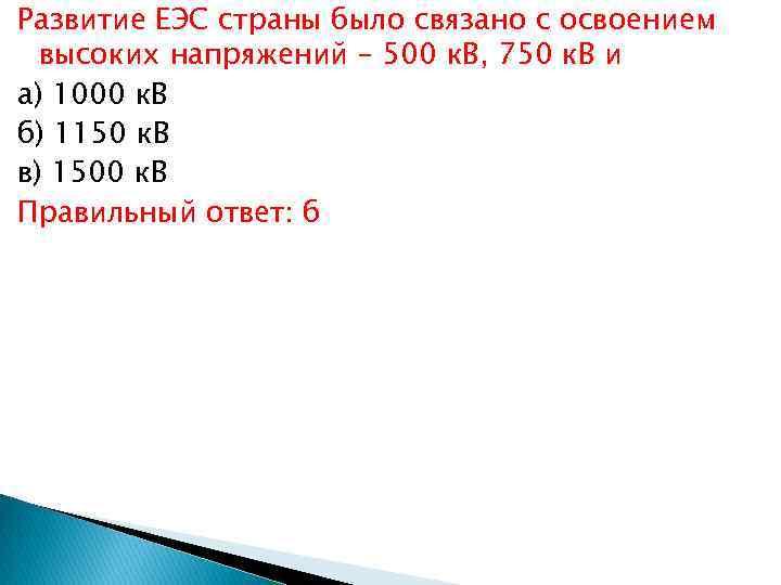 Развитие ЕЭС страны было связано с освоением высоких напряжений – 500 к. В, 750