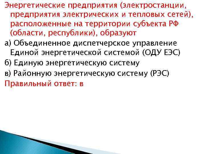 Энергетические предприятия (электростанции, предприятия электрических и тепловых сетей), расположенные на территории субъекта РФ (области,