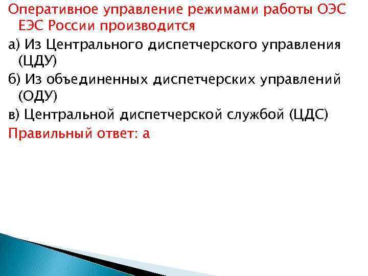 Оперативное управление режимами работы ОЭС ЕЭС России производится а) Из Центрального диспетчерского управления (ЦДУ)