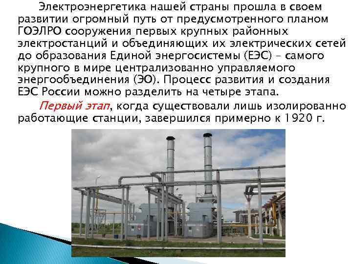 Электроэнергетика нашей страны прошла в своем развитии огромный путь от предусмотренного планом ГОЭЛРО сооружения