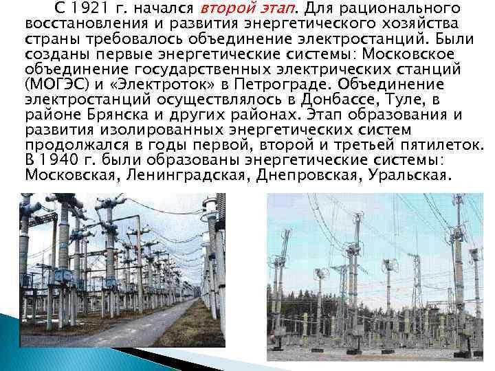 С 1921 г. начался второй этап. Для рационального восстановления и развития энергетического хозяйства страны