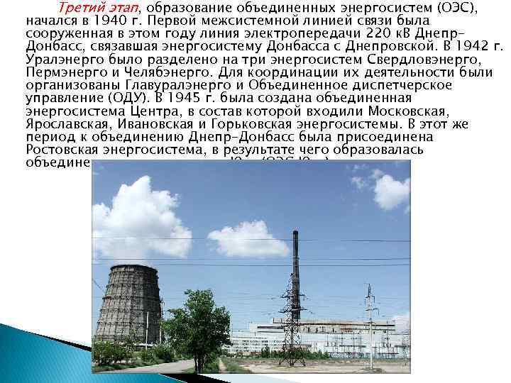 Третий этап, образование объединенных энергосистем (ОЭС), начался в 1940 г. Первой межсистемной линией связи