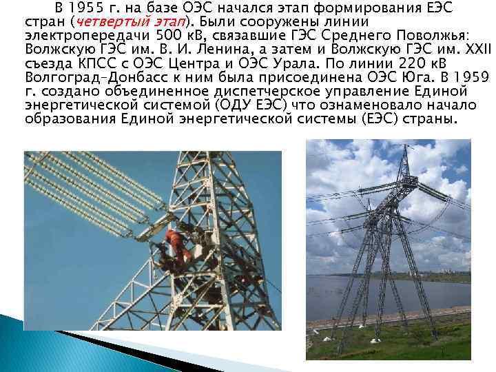 В 1955 г. на базе ОЭС начался этап формирования ЕЭС стран (четвертый этап). Были