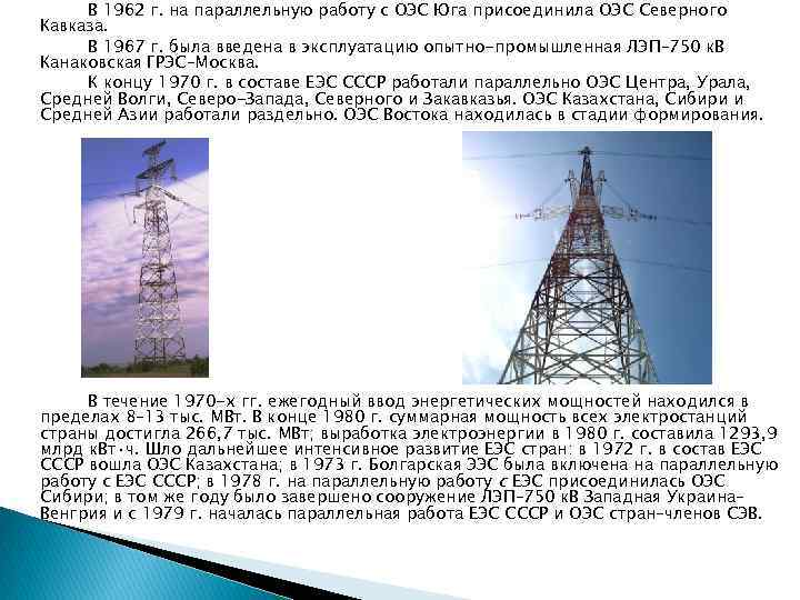 В 1962 г. на параллельную работу с ОЭС Юга присоединила ОЭС Северного Кавказа. В