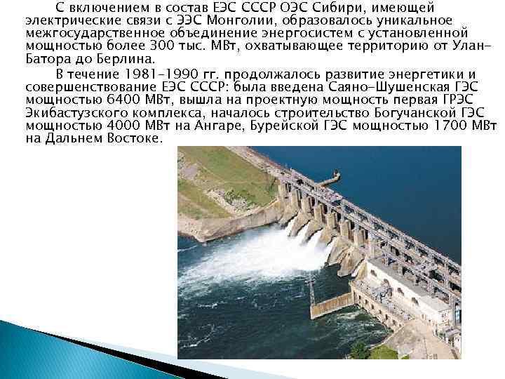 С включением в состав ЕЭС СССР ОЭС Сибири, имеющей электрические связи с ЭЭС Монголии,