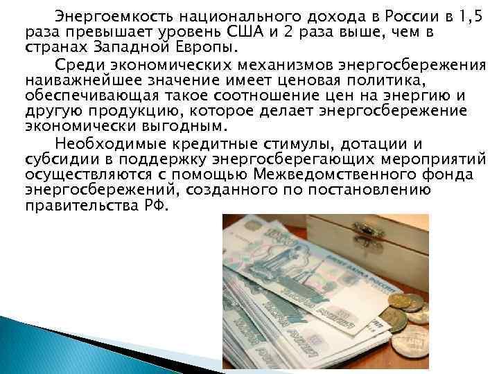 Энергоемкость национального дохода в России в 1, 5 раза превышает уровень США и 2