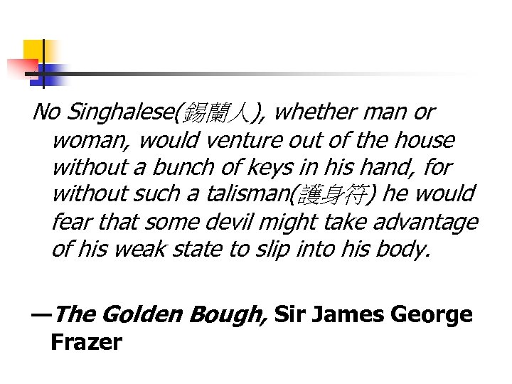 No Singhalese(錫蘭人), whether man or woman, would venture out of the house without a