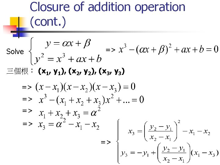 Closure of addition operation (cont. ) Solve => 三個根: (x 1, y 1), (x