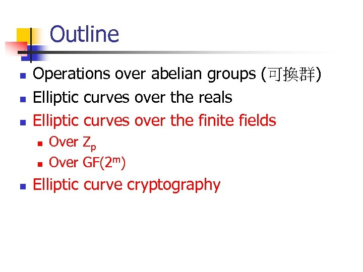 Outline n n n Operations over abelian groups (可換群) Elliptic curves over the reals