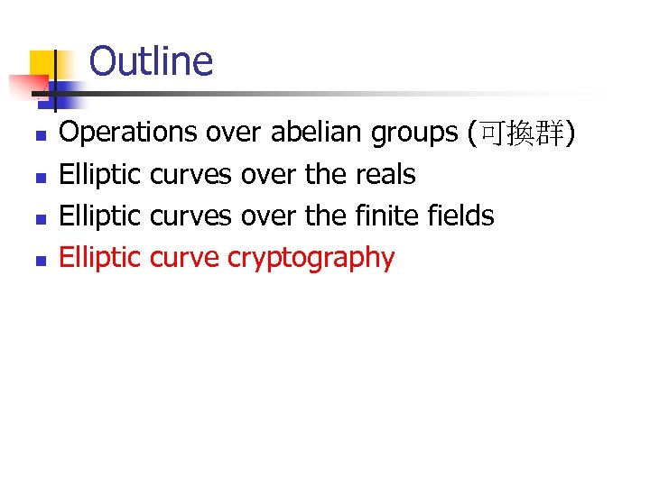 Outline n n Operations over abelian groups (可換群) Elliptic curves over the reals Elliptic